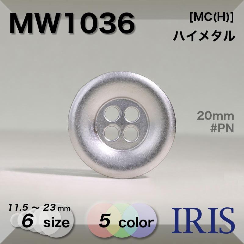 MW1036 ハイメタル 表穴4つ穴ボタン  6サイズ5色展開