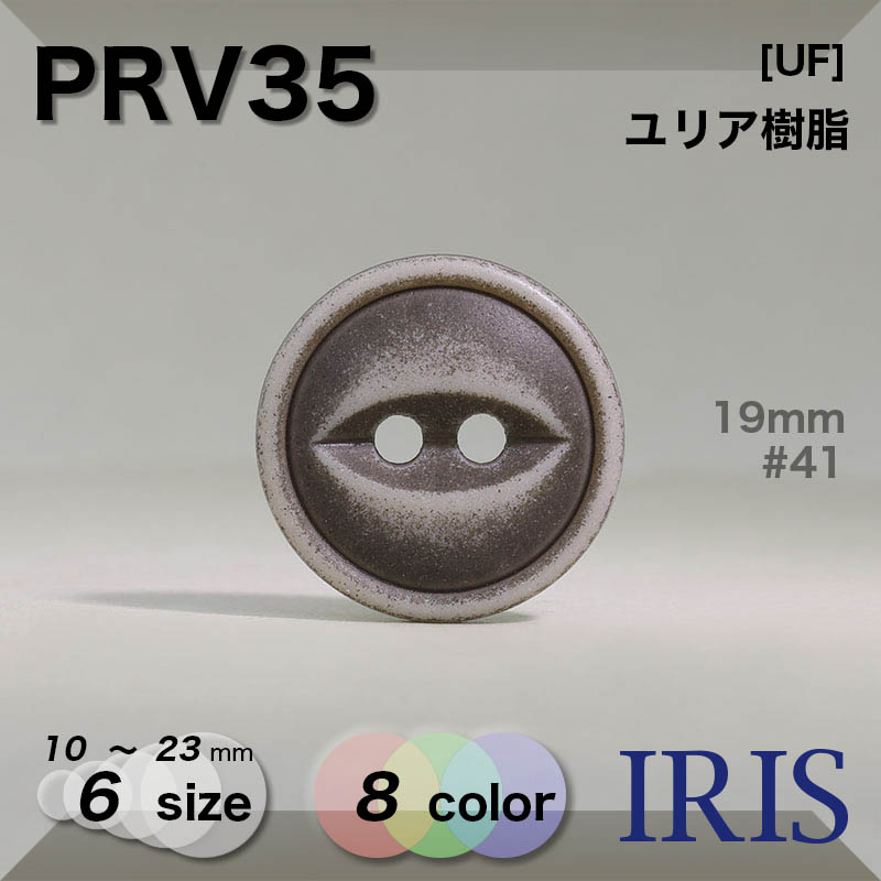 PRV35 ユリア樹脂 表穴2つ穴ボタン  6サイズ8色展開