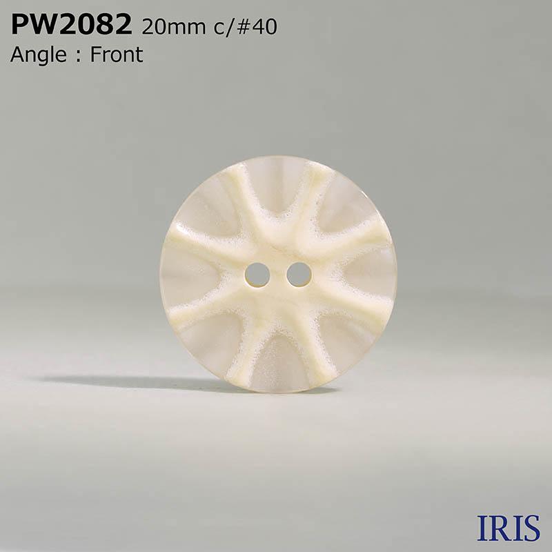 PW2082 ポリエステル樹脂 表穴2つ穴ボタン  5サイズ6色展開