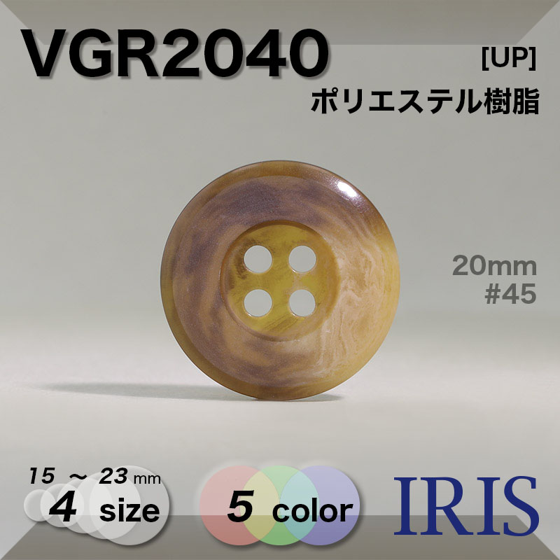 VGR2040 ポリエステル樹脂 表穴4つ穴ボタン  4サイズ5色展開