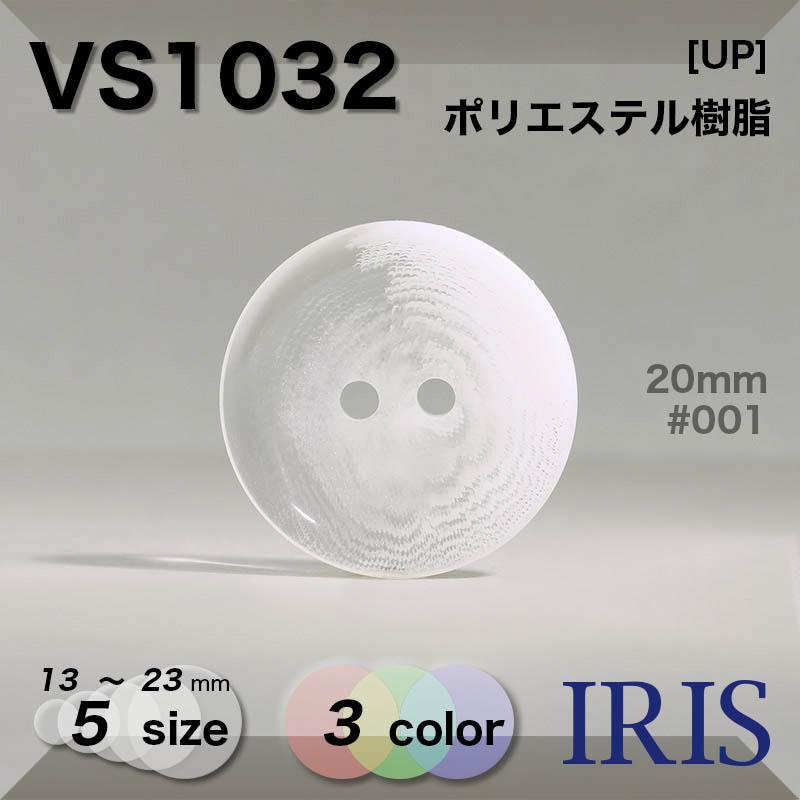 VS1032 ポリエステル樹脂 表穴2つ穴ボタン  5サイズ3色展開
