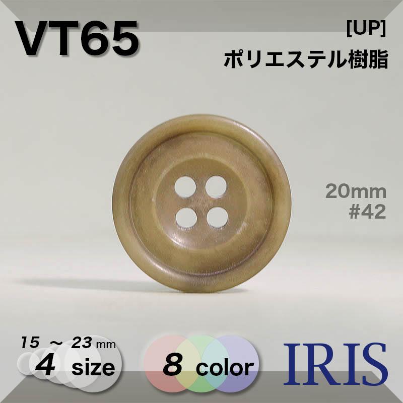 VT65 ポリエステル樹脂 表穴4つ穴ボタン  4サイズ8色展開