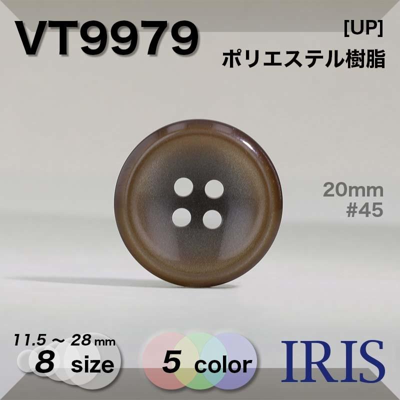 VT9979 ポリエステル樹脂 表穴4つ穴ボタン  8サイズ5色展開