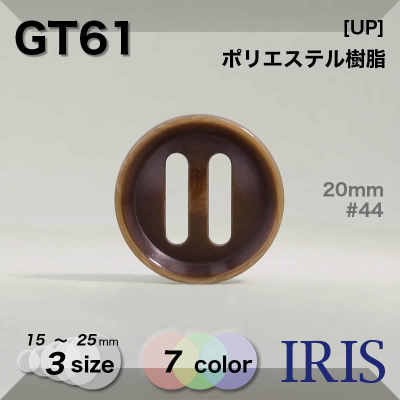 GT61 ポリエステル樹脂 パラシュートボタンボタン  3サイズ7色展開
