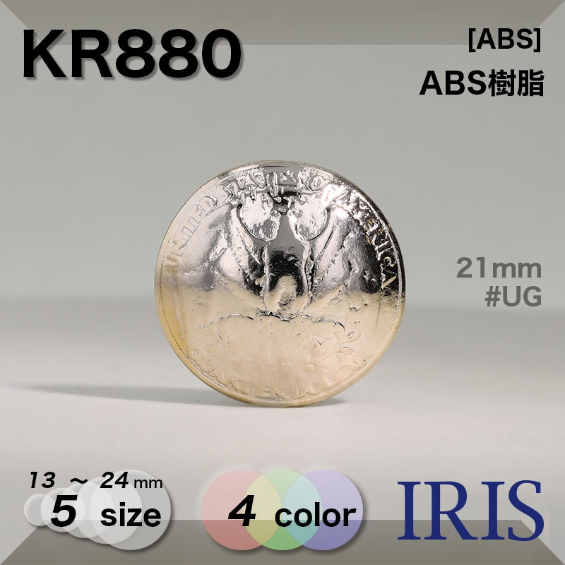 KR880 ABS樹脂 角カン足ボタン  5サイズ4色展開