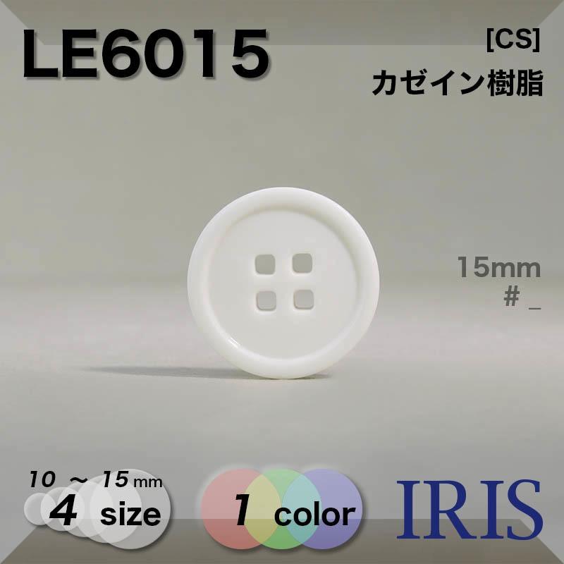 LE6015 カゼイン樹脂 表穴4つ穴ボタン  4サイズ1色展開