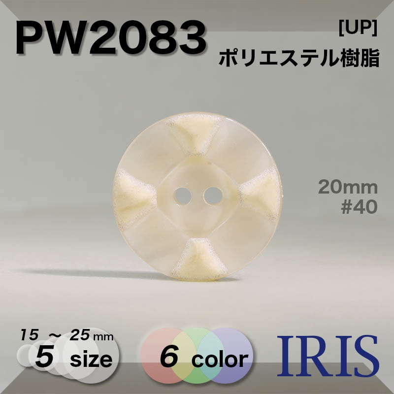 PW2083 ポリエステル樹脂 表穴2つ穴ボタン  5サイズ6色展開