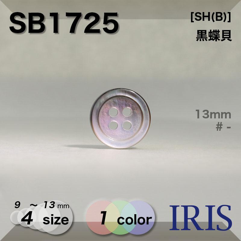 SB1725 黒蝶貝 表穴4つ穴ボタン  4サイズ1色展開