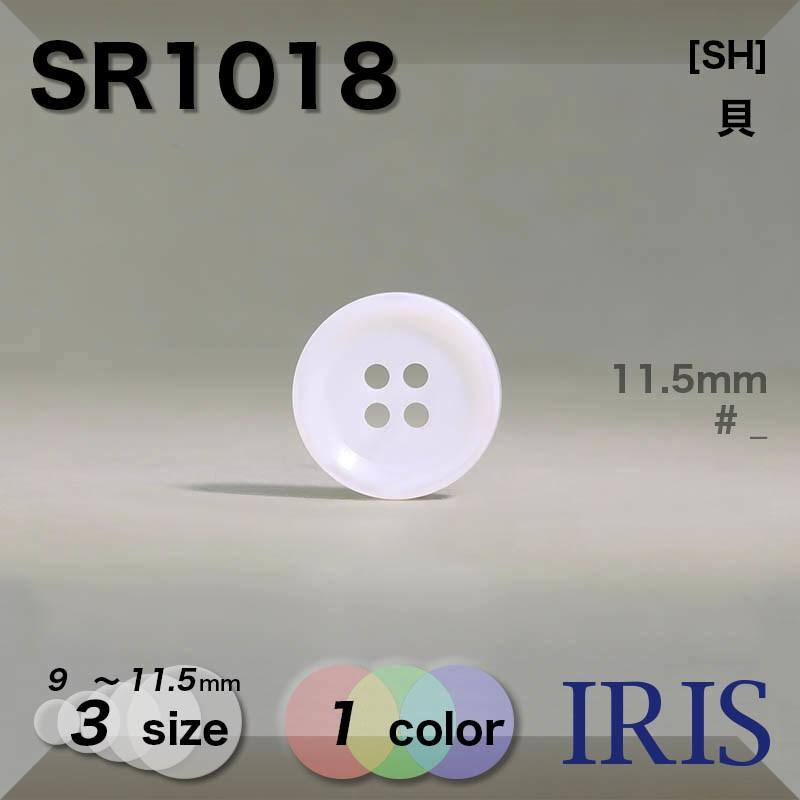 SR1018 貝全般 表穴4つ穴ボタン  3サイズ1色展開