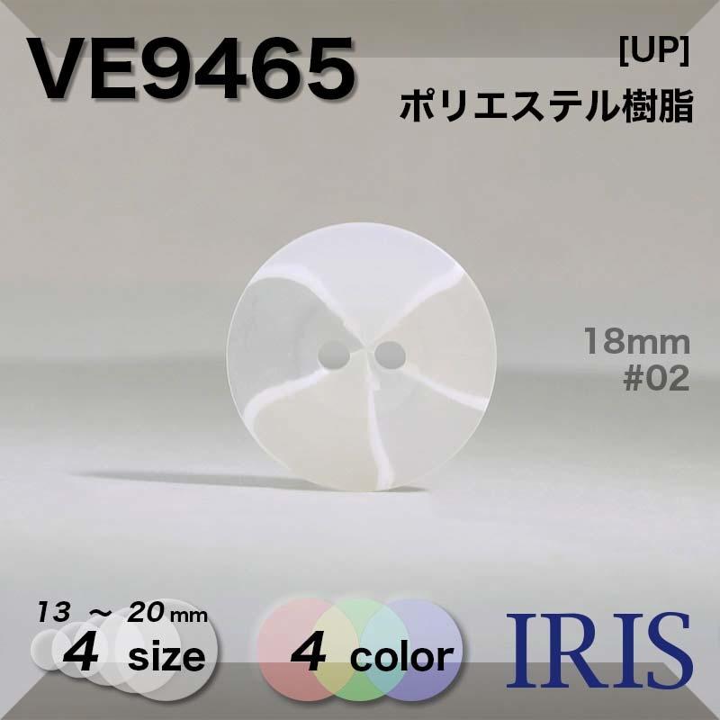 VE9465 ポリエステル樹脂 表穴2つ穴ボタン  4サイズ4色展開