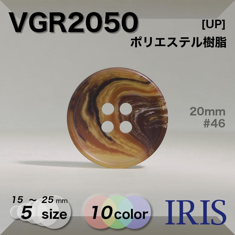 VGR2050 ポリエステル樹脂 表穴4つ穴ボタン  5サイズ10色展開