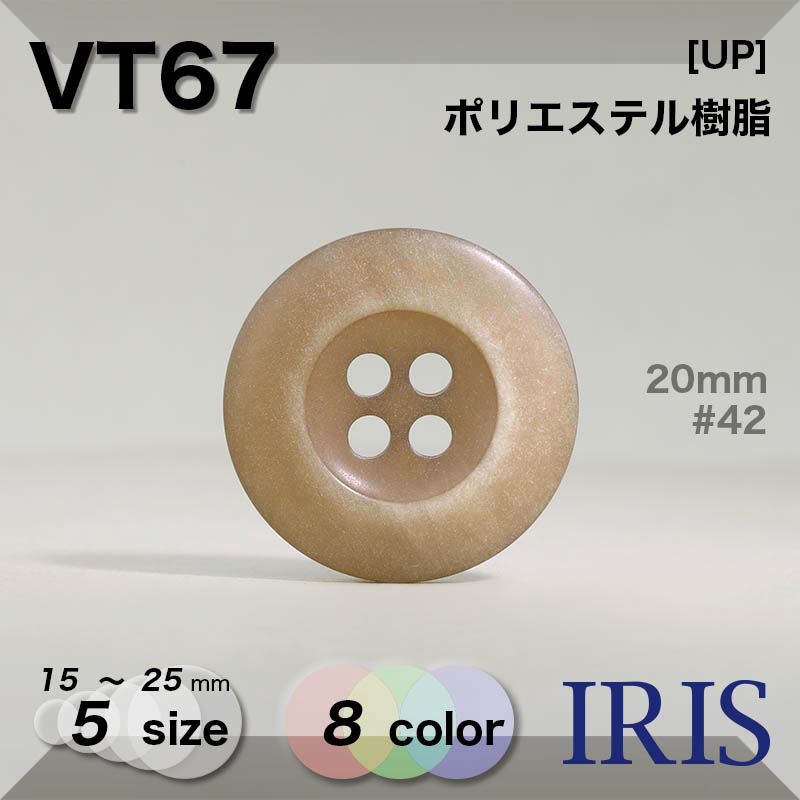 VT67 ポリエステル樹脂 表穴4つ穴ボタン  5サイズ8色展開