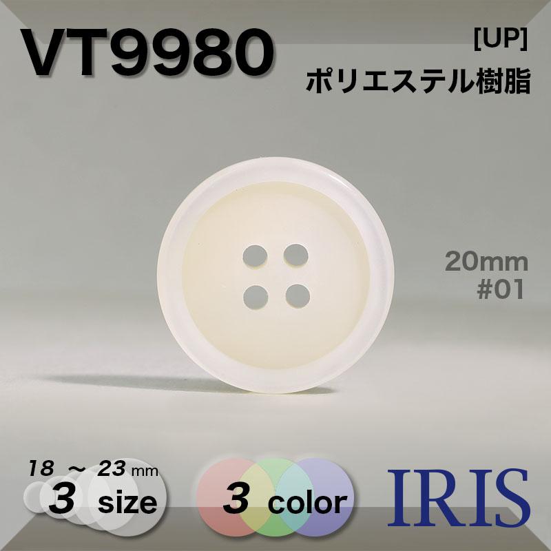VT9980 ポリエステル樹脂 表穴4つ穴ボタン  3サイズ3色展開