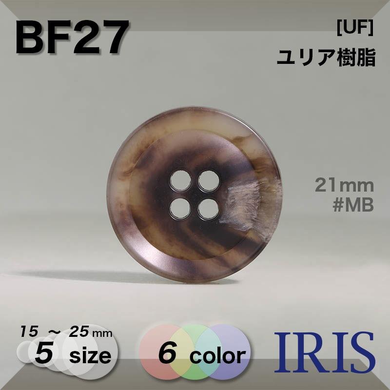 BF27 ユリア樹脂 表穴4つ穴ボタン  5サイズ6色展開