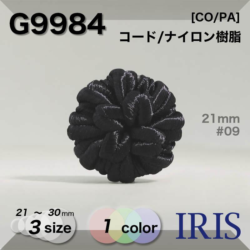 G9984 コード/ナイロン樹脂 トンネル足ボタン  3サイズ1色展開