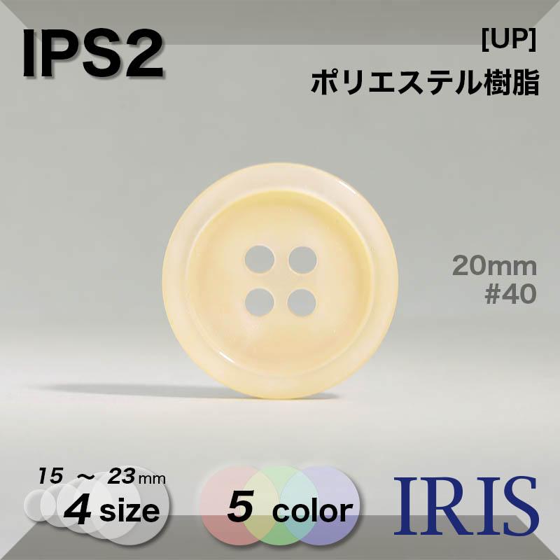IPS2 ポリエステル樹脂 表穴4つ穴ボタン  4サイズ5色展開