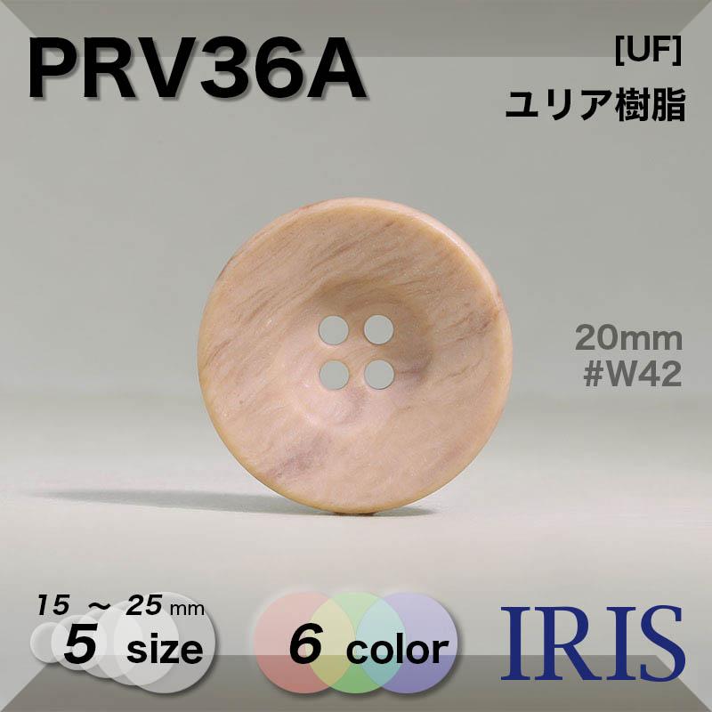 PRV36A ユリア樹脂 表穴4つ穴ボタン  5サイズ6色展開
