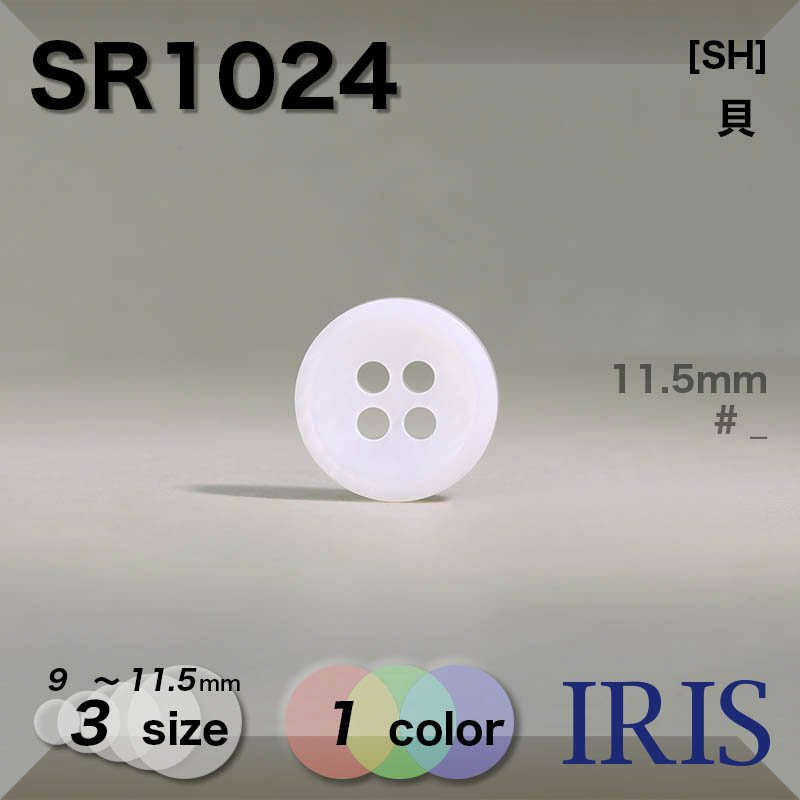 SR1024 貝全般 表穴4つ穴ボタン  3サイズ1色展開