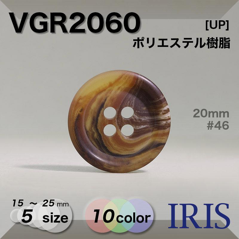 VGR2060 ポリエステル樹脂 表穴4つ穴ボタン  5サイズ10色展開