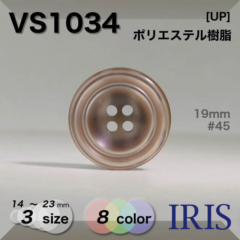 VS1034 ポリエステル樹脂 表穴4つ穴ボタン  3サイズ8色展開