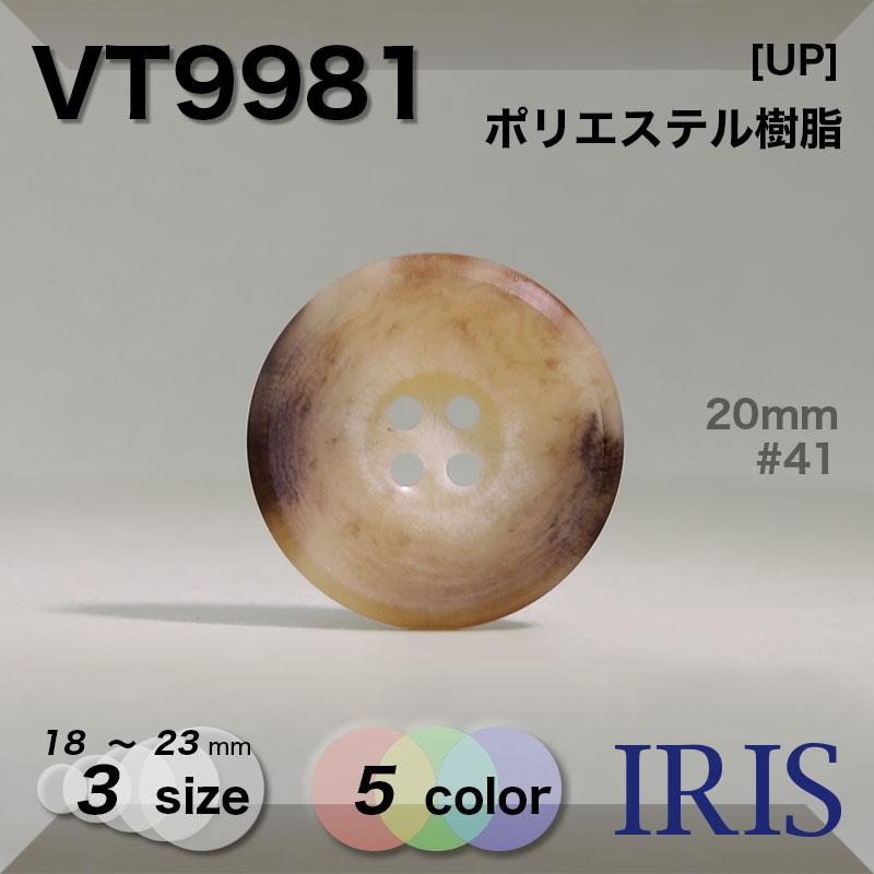 VT9981 ポリエステル樹脂 表穴4つ穴ボタン  3サイズ5色展開