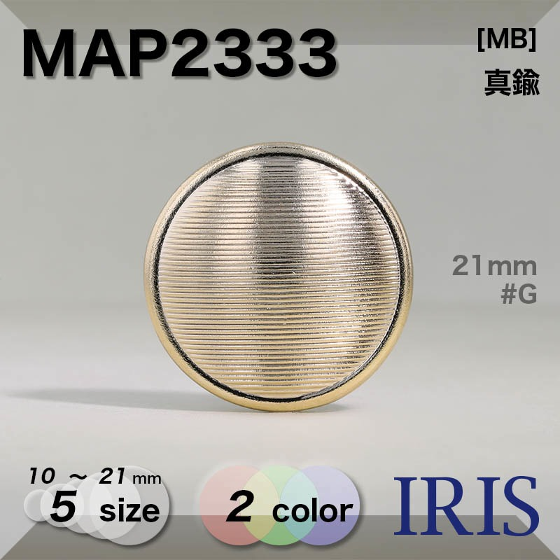 MAP2333 真鍮 トンネル足ボタン  5サイズ2色展開