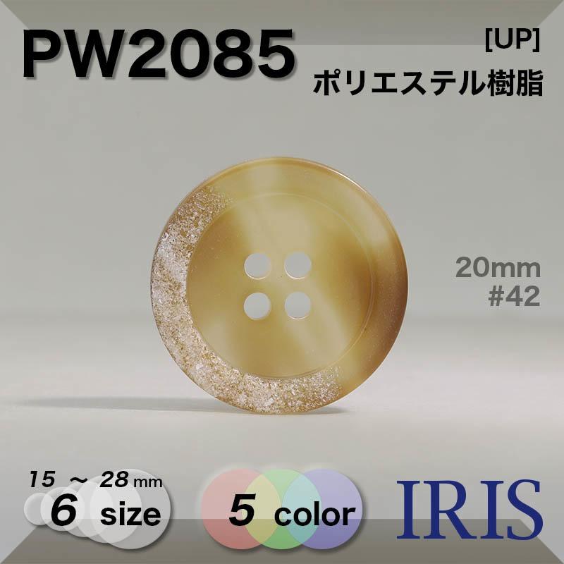 PW2085 ポリエステル樹脂 表穴4つ穴ボタン  6サイズ5色展開