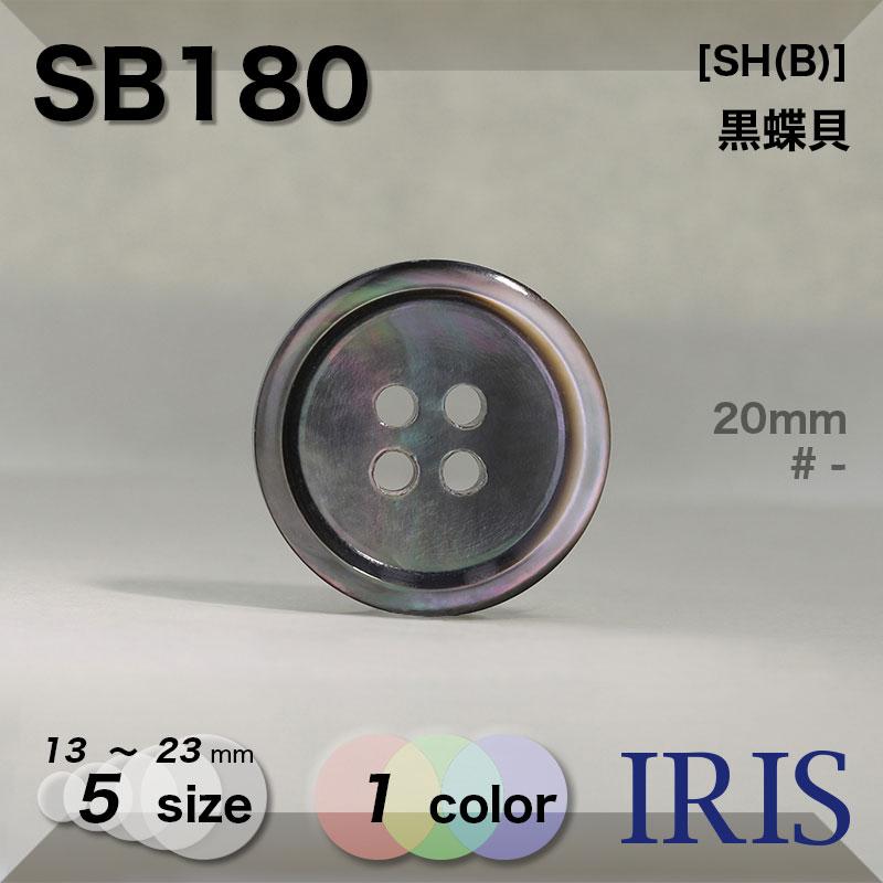 SB180 黒蝶貝 表穴4つ穴ボタン  5サイズ1色展開