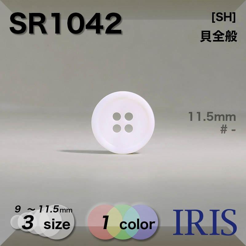 SR1042 貝全般 表穴4つ穴ボタン  3サイズ1色展開
