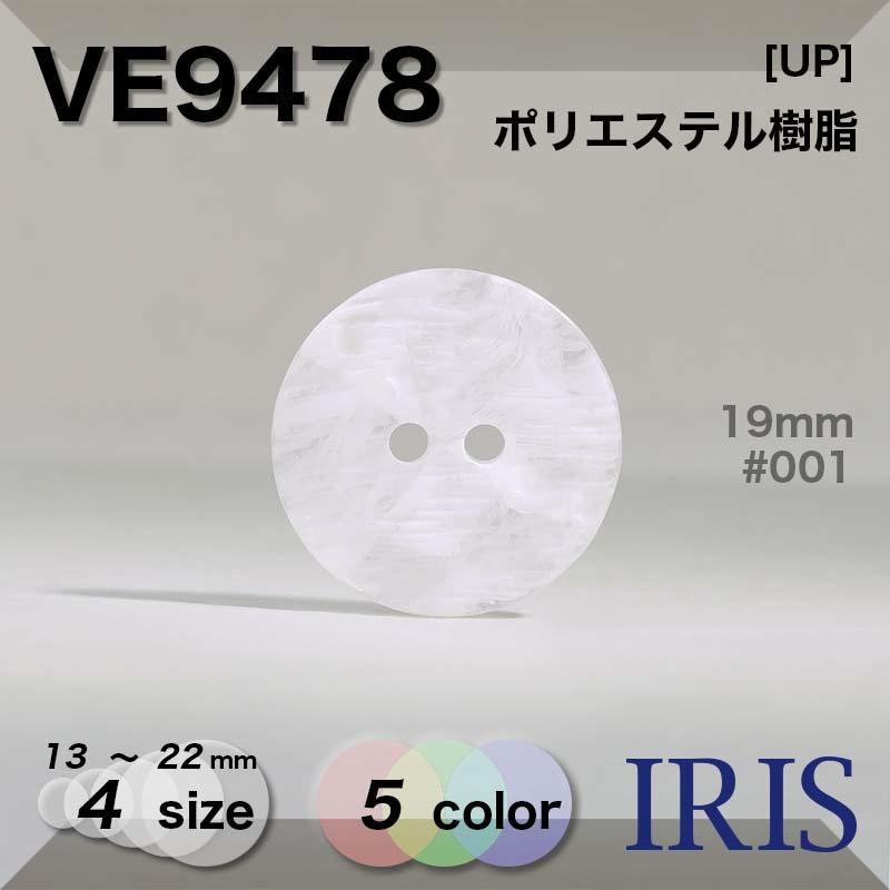 VE9478 ポリエステル樹脂 表穴2つ穴ボタン  4サイズ5色展開