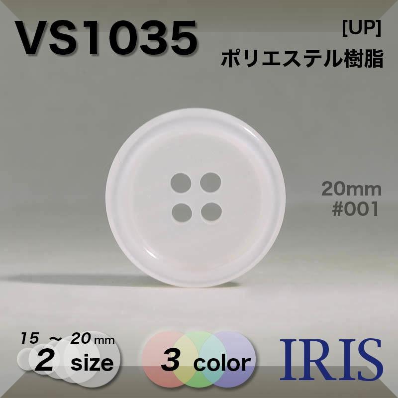VS1035 ポリエステル樹脂 表穴4つ穴ボタン  2サイズ3色展開