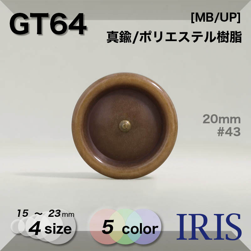 GT64 真鍮/ポリエステル樹脂 丸カン足ボタン  4サイズ5色展開