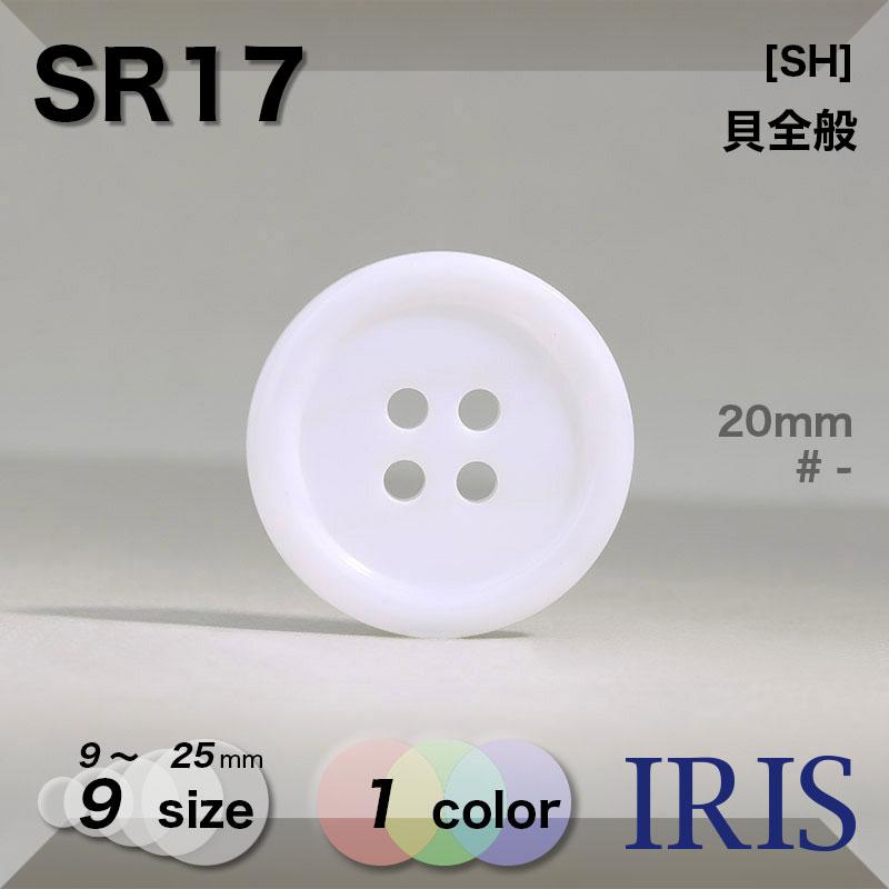 SR17 貝全般 表穴4つ穴ボタン  9サイズ1色展開