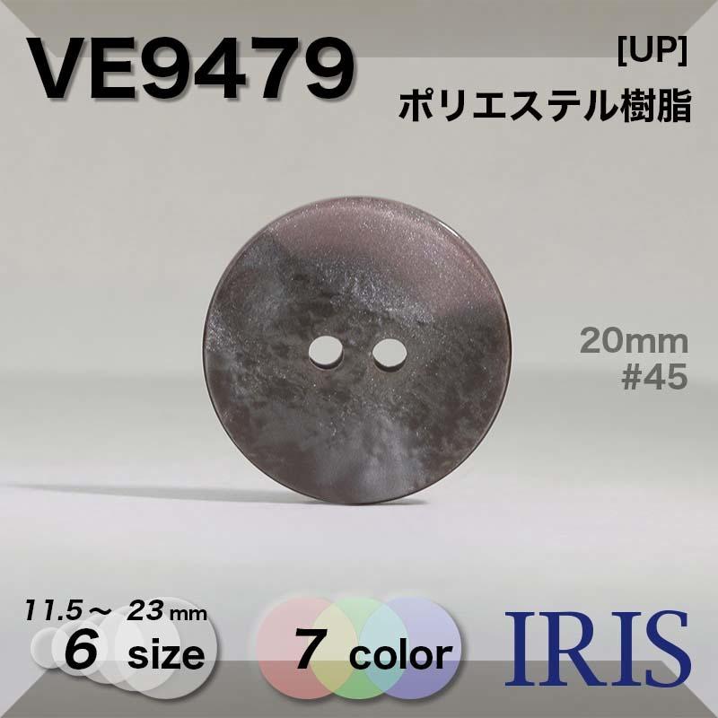 VE9479 ポリエステル樹脂 表穴2つ穴ボタン  6サイズ7色展開