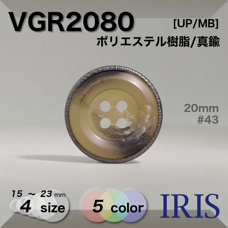 VGR2080 ポリエステル樹脂/真鍮 表穴4つ穴ボタン  4サイズ5色展開