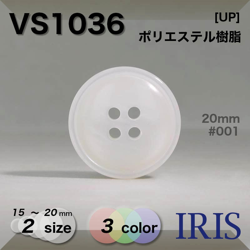 VS1036 ポリエステル樹脂 表穴4つ穴ボタン  2サイズ3色展開