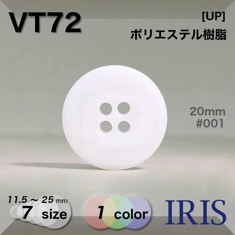 VT72 ポリエステル樹脂 表穴4つ穴ボタン  7サイズ1色展開