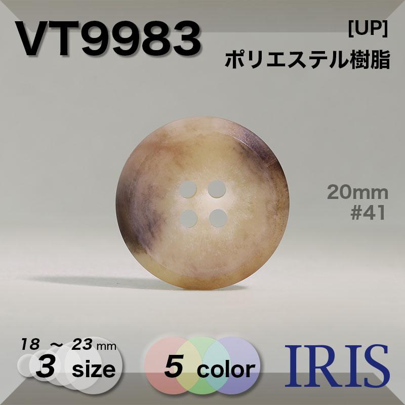 VT9983 ポリエステル樹脂 表穴4つ穴ボタン  3サイズ5色展開