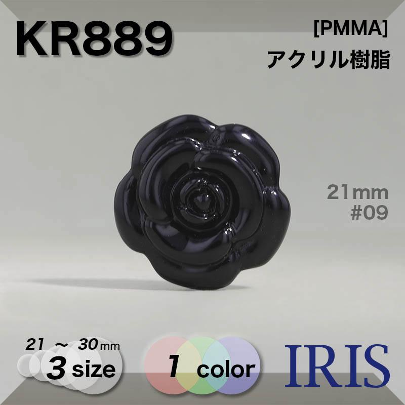 KR889 アクリル樹脂 トンネル足ボタン  3サイズ1色展開