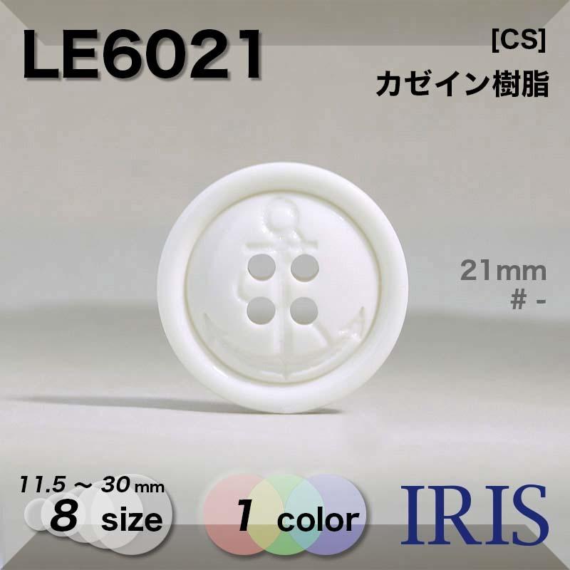 LE6021 カゼイン樹脂 表穴4つ穴ボタン  8サイズ1色展開