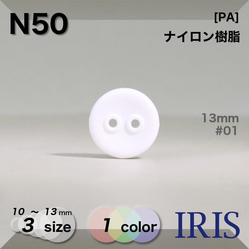 N50 ナイロン樹脂 表穴2つ穴ボタン  3サイズ1色展開
