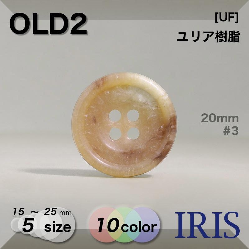 OLD2 ユリア樹脂 表穴4つ穴ボタン  5サイズ10色展開