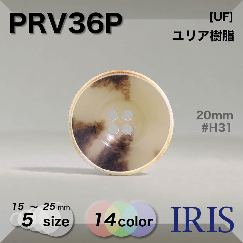 PRV36P ユリア樹脂 表穴4つ穴ボタン  5サイズ14色展開