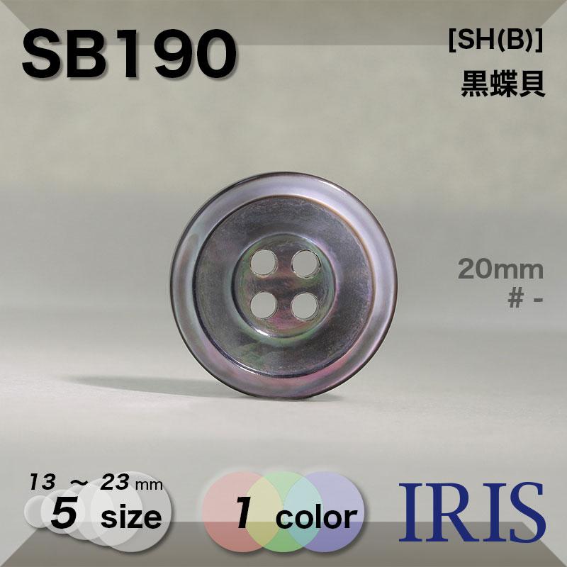 SB190 黒蝶貝 表穴4つ穴ボタン  5サイズ1色展開