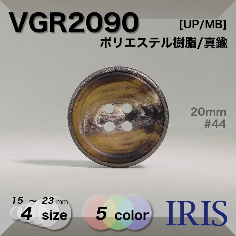 VGR2090 ポリエステル樹脂/真鍮 表穴4つ穴ボタン  4サイズ5色展開