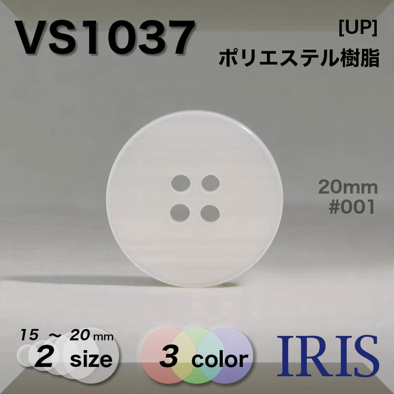 VS1037 ポリエステル樹脂 表穴4つ穴ボタン  2サイズ3色展開