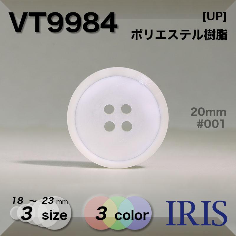 VT9984 ポリエステル樹脂 表穴4つ穴ボタン  3サイズ3色展開