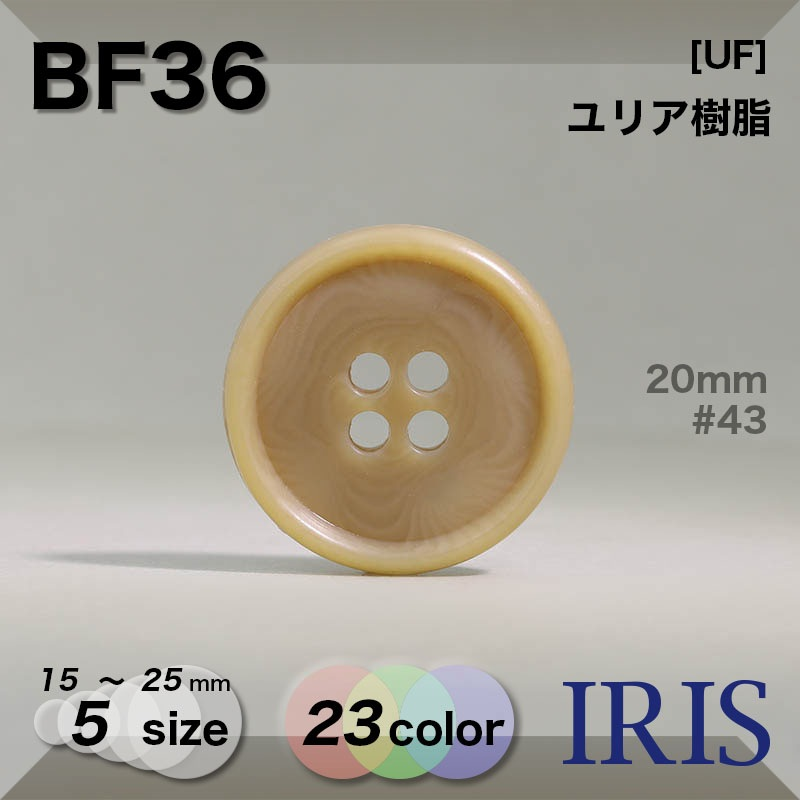 BF36 ユリア樹脂 表穴4つ穴ボタン  5サイズ23色展開