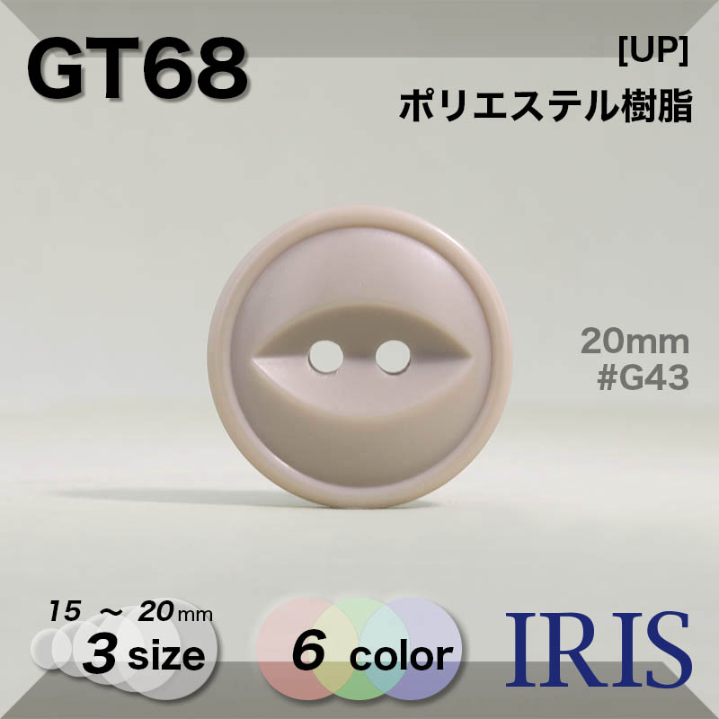 GT68 ポリエステル樹脂 表穴2つ穴ボタン  3サイズ6色展開