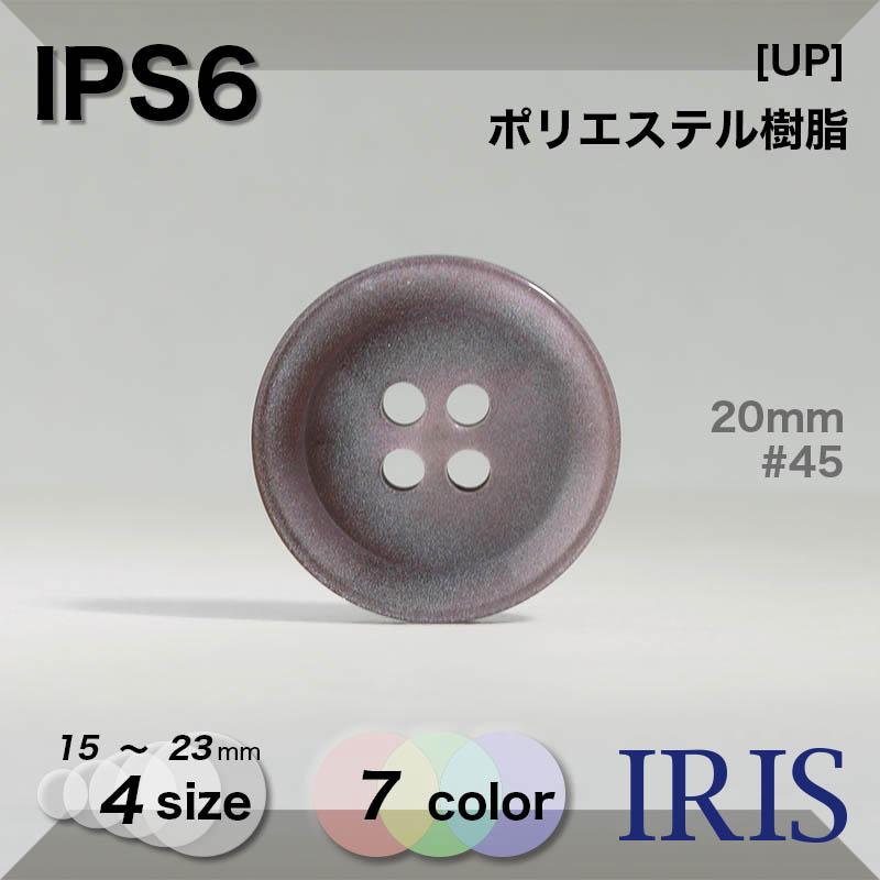 IPS6 ポリエステル樹脂 表穴4つ穴ボタン  4サイズ7色展開